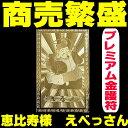 ◇168時間タイムセール6/19日まで商売繁盛・祈願★プレミアム金護符...