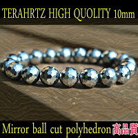 テラヘルツ鉱石10mmブレスレット高品質:多面体ミラーボールカットSサイズ(内径13〜15cm)