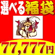 ≪77,777円≫2016年★HAPPY福袋★腕時計/財布/サングラス/パワーストーン