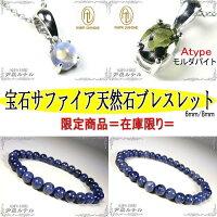 期間限定/今だけの価格宝石14種類から選べるブルーサファイア・ルビー・タンザナイト・エメラルド・オパール/ネックレス芦屋ダイヤモンド製