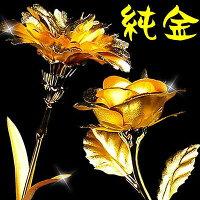 純金の薔薇(バラ)純金証明書ギャランティー付き