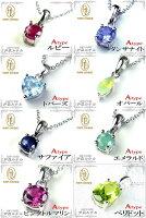 大粒2ct以上!宝石14種類から選べる/ブルーサファイア・ルビー・タンザナイト・エメラルド・オパール/ネックレス