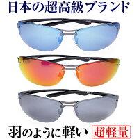 1万6,280円→79%OFF送料無料AGAIN偏光サングラスフラッシュミラー全3色日本TOP級ブランドDNAメーカー共同開発釣りゴルフスポーツに
