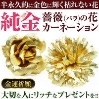 3万円→4,980円83%OFF送料無料純金の薔薇(バラ)純金カーネーション純金証明書付き大切なお方へのプレゼントに