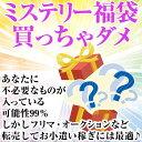 「39ショップ」ミステリー福袋 2020年 50万円コース ...