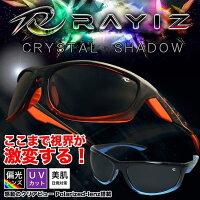 1万6,280円→79%OFF送料無料RAYIZレイズクリスタルシャドウ偏光サングラス全14色日本のTOP級ブランドDNAメーカーと共同開発