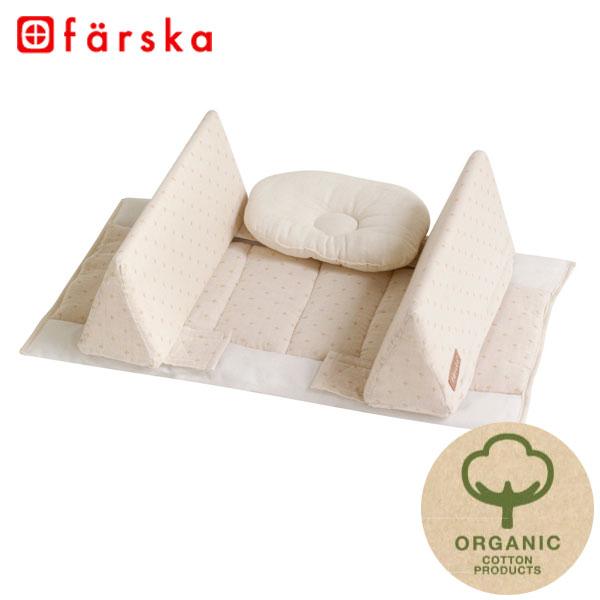 farska(ファルスカ)ベッドインベッド エイド オーガニック