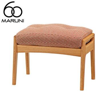 マルニ60オークフレームオットマン・ナチュラル塗装シュプール・オレンジ