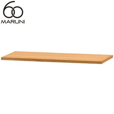 マルニ60コンビネーション棚板