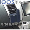 アイコスホルダー【IQOSホルダー】【アイコス灰皿】【カーアクセサリー】【ED-602ED-603】