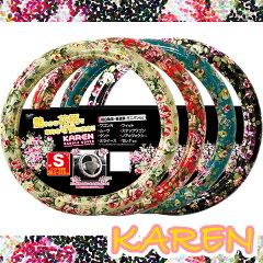 KAREN[カレン]ハンドルカバー【アイボリー】【ブラック】【レッド】【ブルー】【花柄】【Sサイズ36.5〜37.9cm】