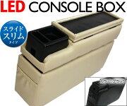 クーポン コンソールボックスコンパクトミニバン スライド ブラック ベージュ ステップ ウィッシュ フリード アイシス