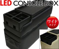 LEDコンソールボックスミニバン用ワイド【送料無料】【ブラック】【ベージュ】