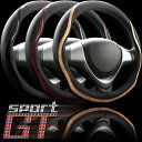 ハンドルカバー 軽自動車 コンパクトカー ミニバン スポルトGTウッド ブラック ダークブラウン ライトブラウン Sサイズ36.5〜37.9cm グリップ