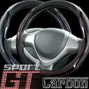 ハンドルカバー 軽自動車 コンパクトカー ミニバン スポルトGTカーボン レッドステッチ ブルーステッチ Sサイズ36.5〜37.9cm グリップ