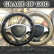 クーポン ハンドル 軽自動車 コンパクト ミニバン ブラック ベージュ グレイスオブゴッド モノグラム