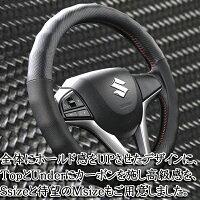ハンドルカバー軽自動車コンパクトカーミニバンハイグリップカーボンブラックSサイズ36.5〜37.9cmMサイズ38〜39cm