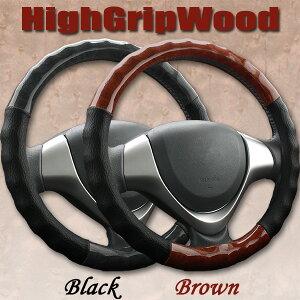 ハンドル ハイグリップウッド ブラウン ブラック
