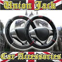 ハンドルカバー 軽自動車 コンパクトカー ミニバン ユニオンジャック キルティングレッド グレー UNION JACK Sサイズ36.5〜37.9cm イギリス国旗 雑貨 ミニ MINI ローバー