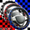 ハンドルカバー 軽自動車 コンパクトカー ミニバン スクープ2レッド ブルー ホワイト Sサイズ36.5〜37.9cm