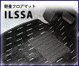 【在庫限りの最終処分特価、直送品代引き不可】環境にやさしい軽量フロアマットILSSAトヨタ ヴォクシー70系8人乗りマルチ回転シート専用6枚セット(ブラック)スパークリングプライス!
