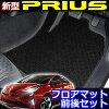 50系プリウス専用フロアマット前後セット新型プリウス【ブラック】【楽天カード分割】