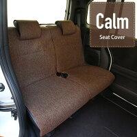軽自動車用シートカバー後部座席2枚セットCalmカーム