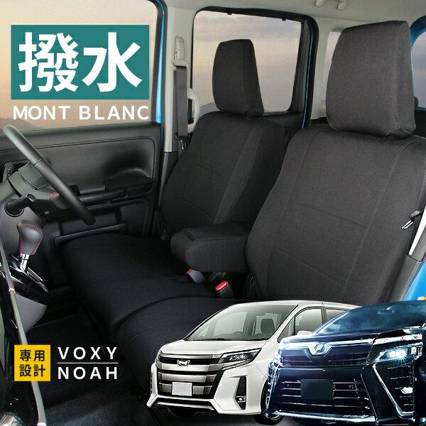 アクセサリー, シートカバー 5FF 807 VOXY NOAH