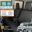 【お買い物マラソン限定5%FFクーポン対象商品】N BOX シート...
