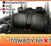 トヨタ プリウスα シートカバーTOMBOY NEXT エクセレントシリーズ【代引き不可】【ZVW40W】【7人乗】【送料無料】【限定特価品】