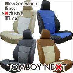 タント / タントカスタム専用シートカバーTOMBOY NEXT T-1シリーズ【新型】【TANTO】【LA600系】【送料無料】