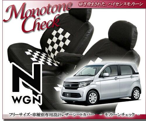 N-WGN(エヌワゴン)専用シートカバーモノトーンチェック【ブ...