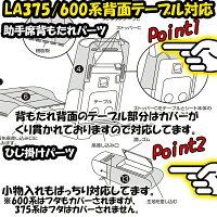 タントタントカスタムシートカバーモンブランLA650/600/375系ブラック撥水1台分セット