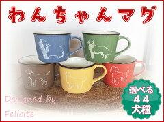 わんちゃんマグ(ホーローみたいなマグカップ)プレゼントにも喜ばれる犬グッズ♪[ペットグッズ&ギフトの店Felicite]