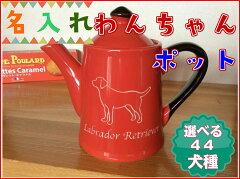 【名入れ/犬雑貨】わんちゃんポットプレゼントにも喜ばれる犬グッズ♪選べる56犬種☆[ペットグッズ&ギフトの店Felicite]