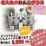 【名入れ】ペアわんちゃんグラス(ハート&クローバー)