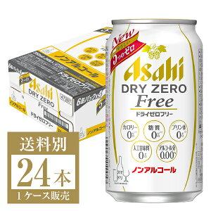 【エントリーでポイント5倍】アサヒ ドライゼロフリー 350ml缶 24本 1ケース ドライ ゼロ フリー アサヒビール ノンアルコールビール ビール Asahi 国産 缶ビール カロリーゼロ 糖質ゼロ