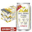 アサヒ ドライゼロフリー 350ml缶 24本×2ケース(48本)【送料無料(一