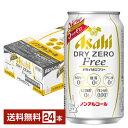 アサヒ ドライゼロフリー 350ml缶 24本 1ケース【送料無料(一部地域除く