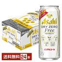 アサヒ ドライゼロフリー 500ml缶 24本 1ケース【送料無料(一部地域除く