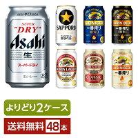 ビールよりどりMIXアサヒサントリーサッポロキリンビール350ml缶48本(24本×2箱)【よりどり2ケース】【送料無料(一部地域除く)】スーパードライ瞬冷辛口ドライブラックモルツ黒ラベル一番搾り糖質0ラガークラシック