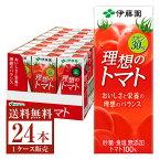 伊藤園 理想のトマト 200ml紙パック 24本 1ケース【送料無料(一部地域除く)】 トマトジュース トマト飲料 ITOEN とまと tomato