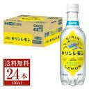 キリン レモン 450mlペット 24本 1ケース【送料無料