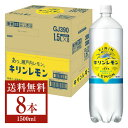 キリン キリンレモン 1500mlペット 8本 1ケース【送