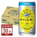 キリン キリンレモン 190ml缶 30本 1ケース【送料無
