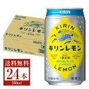 キリン キリンレモン 350ml缶 24本 1ケース【送料無