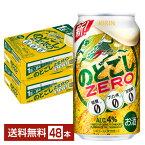 キリン のどごし ZERO 350ml缶 24本×2ケース(48本)【送料無料(一部地域除く)】 のどごしZERO ゼロ のどごし0 キリンビール 新ジャンル 第三のビール ビール kirin 国産 缶ビール