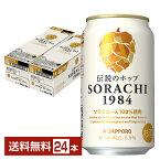 サッポロ SORACHI1984 350ml缶 12本×2ケース(24本)【送料無料(一部地域除く)】 ソラチ サッポロビール ビール 缶ビール sapporo