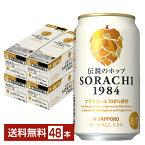 サッポロ SORACHI1984 350ml缶 12本×4ケース(48本)【送料無料(一部地域除く)】 ソラチ サッポロビール ビール 缶ビール sapporo