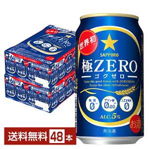 【エントリーでポイント5倍】サッポロ 極ZERO(ゴクゼロ) 350ml缶 24本×2ケース【送料無料(一部地域除く)】 サッポロ ゴクゼロ 糖質ゼロ サッポロビール 発泡酒 缶ビール sapporo 国産